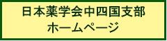 日本薬学会中国四国支部ホームページ