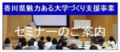 香川県魅力ある大学づくり・セミナー